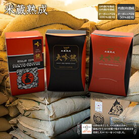 【ふるさと納税】米蔵熟成コーヒー飲み比べセット F2Y-1204