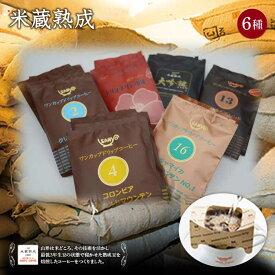 【ふるさと納税】マウンテンコーヒーセット F2Y-1205