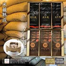 【ふるさと納税】米蔵熟成ワンカップコーヒー2種飲み比べ F2Y-1206