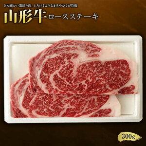 【ふるさと納税】山形牛ロースステーキ300g F2Y-1236