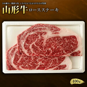 【ふるさと納税】山形牛ロースステーキ400g F2Y-1238