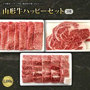 【ふるさと納税】山形牛ハッピーセット(3種)1100g F2Y-1245