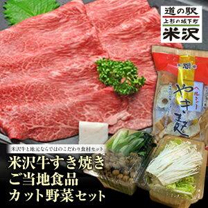 【ふるさと納税】米沢牛すき焼きご当地食品カット野菜セット F2Y-1291