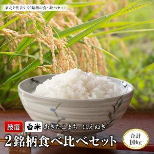【ふるさと納税】あきたこまち・はえぬき白米食べ比べセット 計10kg F2Y-1364