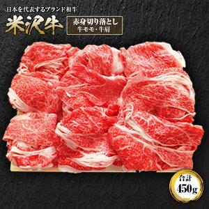 【ふるさと納税】米沢牛赤身切落とし 450g F2Y-1408