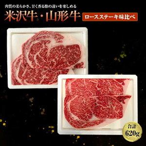 【ふるさと納税】米沢牛・山形牛ロースステーキ 味比べ F2Y-1410