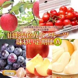 【ふるさと納税】山形県色んなフルーツ味わい定期便A(年4回) F2Y-1444
