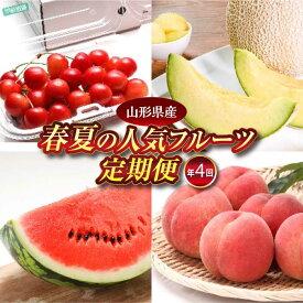 【ふるさと納税】春夏の人気フルーツ定期便(年4回) F2Y-1451