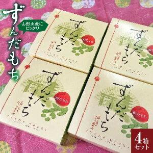 【ふるさと納税】かすり家 ずんだ餅( 4個入) 4箱セット F2Y-1552