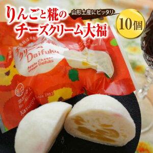 【ふるさと納税】かすり家 りんごと糀のチーズクリーム大福 10個 F2Y-1554