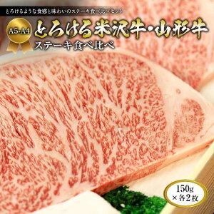 【ふるさと納税】A5-A4 とろける米沢牛・山形牛 ステーキ食べ比べ(各150g×2枚) F2Y-1748