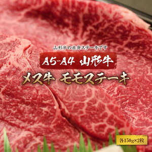 【ふるさと納税】赤身好きの方に 山形牛メス牛 ももステーキ(150gx2枚) F2Y-1759