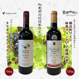 【ふるさと納税】やまがたの日本ワイン「タケダワイナリー」と「朝日町ワイン」 F2Y-1777