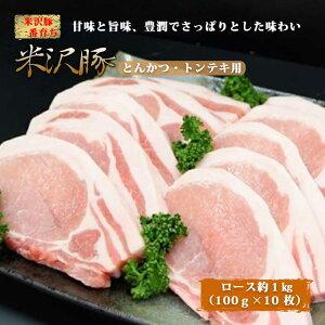 【ふるさと納税】《米沢豚》とんかつ・トンテキ用 ロース約 1kg(100g×10枚) F2Y-1783
