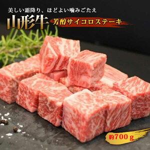 【ふるさと納税】《山形牛》芳醇サイコロステーキ 約700g F2Y-1787