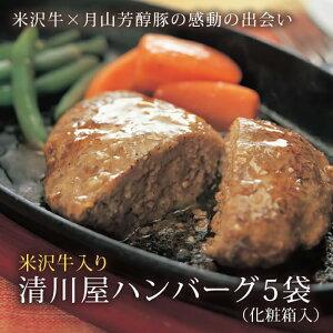 【ふるさと納税】米沢牛入清川屋ハンバーグ 5袋(化粧箱入) F2Y-1906