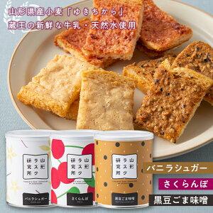 【ふるさと納税】《山形ラスク研究所》山形小麦ラスク 3缶セット(バニラシュガー、さくらんぼ、黒豆ごま味噌) F2Y-1926