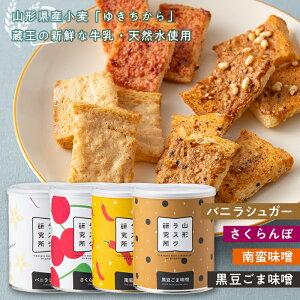 【ふるさと納税】《山形ラスク研究所》山形小麦ラスク 4缶セット(バニラシュガー、さくらんぼ、南蛮味噌、黒豆ごま味噌) F2Y-1930