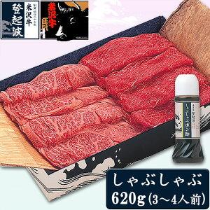 【ふるさと納税】米沢牛しゃぶしゃぶ用620g(ポン酢180ml付) F2Y-1990