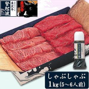 【ふるさと納税】米沢牛しゃぶしゃぶ用1kg(ポン酢300ml付) F2Y-1991