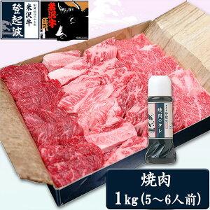 【ふるさと納税】米沢牛焼肉用1kg(焼肉のタレ300ml付)【冷凍】 F2Y-2060