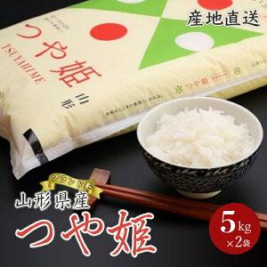 【ふるさと納税】山形県産ブランド米「つや姫」10kgセット F2Y-2067