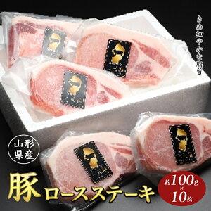【ふるさと納税】山形県産豚ロースステーキ 1kg F2Y-2092