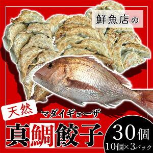 【ふるさと納税】天然真鯛の餃子「魚ザの餃子」30個(10個入り×3パック) 庄内浜産マダイ お魚餃子
