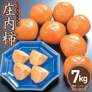 【ふるさと納税】数量限定・増量庄内柿 7.0kg(秀M〜Lサイズ・40〜36玉)