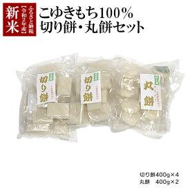 【ふるさと納税】山形県庄内産 令和2年産 新米こゆきもち100%切り餅・丸餅セット