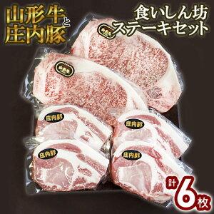 【ふるさと納税】山形牛と庄内豚 食いしん坊ステーキセット【合計6枚】山形牛ロース・庄内豚ロース