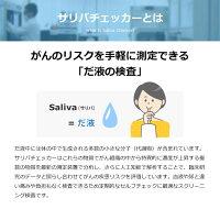 【ふるさと納税】サリバチェッカーだ液でがんリスク検査