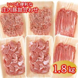 【ふるさと納税】いつも便利な庄内豚詰合わせ 1.8kg ももスライス300g×2P こま肉300g×2P ひき肉300g×2P ご希望の時期頃お届け 冷凍便 ※着日指定・離島への発送不可