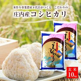【ふるさと納税】農家直送 一等米コシヒカリ10kg 玄米 令和2年産米 山形県庄内産 ご希望の時期頃お届け
