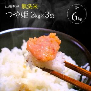 【ふるさと納税】無洗米 特別栽培米つや姫 2kg×3袋 計6kg 令和元年産米 山形県産