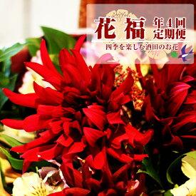 【ふるさと納税】花福)年4回、四季を楽しむ酒田のお花をお届けします。 ※離島発送不可