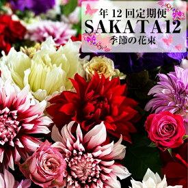 【ふるさと納税】≪お花の定期便≫ 酒田のフラワーアレンジメント「季節の花束SAKATA12」 年12回 お申込み翌月から毎月お届け