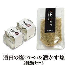 【ふるさと納税】天然塩 酒田の塩(プレーン)2個・酒かす塩 1袋セット ※着日指定不可