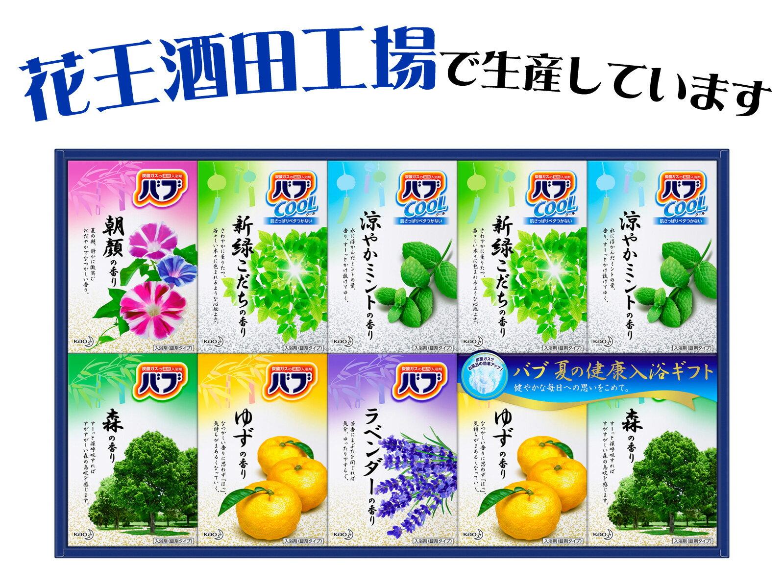 【ふるさと納税】バブ 夏の健康入浴セット B