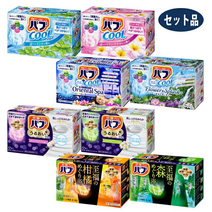 【ふるさと納税】バブクール/うるおい/至福入浴剤詰合せ