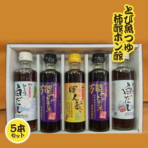 【ふるさと納税】マルノー とび魚つゆ 柿酢ポン酢 3種5本セット