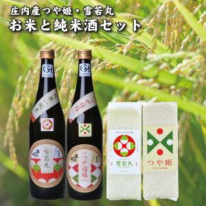 【ふるさと納税】庄内産(真空米) つや姫・雪若丸各1kg 計2kgと純米酒720ml×2本セット