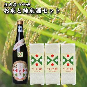 【ふるさと納税】庄内産(真空米)つや姫1kg×3袋と純米酒720mlセット