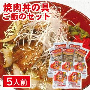 【ふるさと納税】こだわりの焼肉丼の具とご飯のセット 焼肉丼の具5袋 レトルトご飯5個 ※着日指定不可