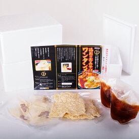 【ふるさと納税】ワンタンメンの満月 お土産セット(2食入り×2箱のセット) 冷蔵便 ※離島発送不可