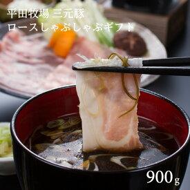 【ふるさと納税】平田牧場 日本の米育ち 三元豚 ロースしゃぶしゃぶギフト 900g ローススライス とびうおのだし きざみ昆布 冷凍便