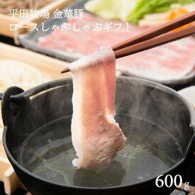 【ふるさと納税】平田牧場 日本の米育ち 金華豚 ロースしゃぶしゃぶギフト 600g ローススライス とびうおのだし きざみ昆布 冷凍便