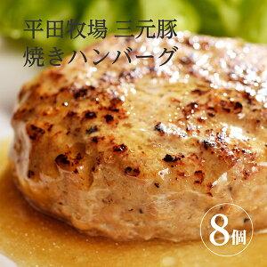 【ふるさと納税】平田牧場 日本の米育ち三元豚 焼きハンバーグ 8個入 冷凍便 ※離島発送不可