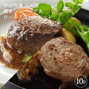 【ふるさと納税】平田牧場 日本の米育ち三元豚 焼きハンバーグ&ロールステーキギフト とびうおのだし付き ハンバーグ:5個 ロールステーキ:5個 冷凍便 ※離島発送不可