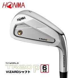 【ふるさと納税】本間ゴルフ T//WORLD TR20-P アイアン VIZARDシャフト(6本組) ゴルフクラブ